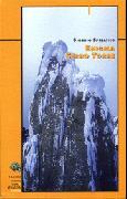 cerro torre - cda vivalda