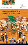 obarrao - detective hanshichi